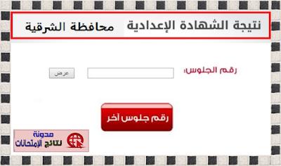 نتيجة الشهادة الإعدادية بمحافظة الشرقية الترم الاول 2018 البوابة الاكترونية