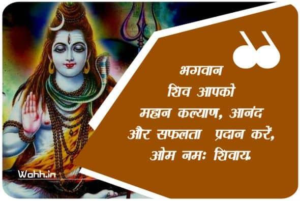 Short Shivratri Caption In Hindi