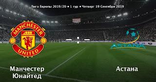Манчестер Юнайтед - Астана смотреть онлайн бесплатно 19 сентября 2019 прямая трансляция в 22:00 МСК.