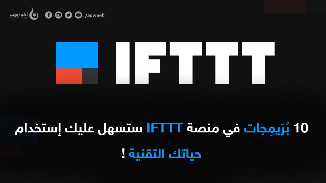 10 بُرَيمِجات في منصة IFTTT ستسهل عليك إستخدام حياتك التقنية !