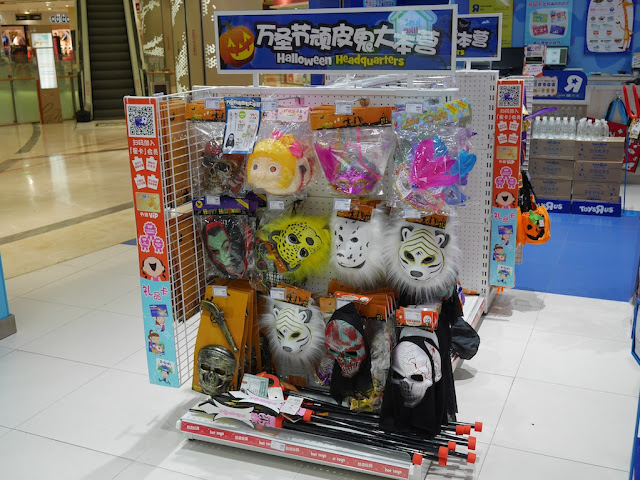 "Halloween items for sale at Toys ""R"" Us in Zhongshan, China"