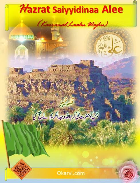 Qila Khyber Hazrat Saiyyidinaa Alee/Ali (Karramal Laahu Wajhu)