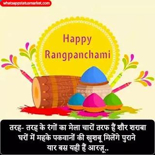 rang panchami wallpaper download