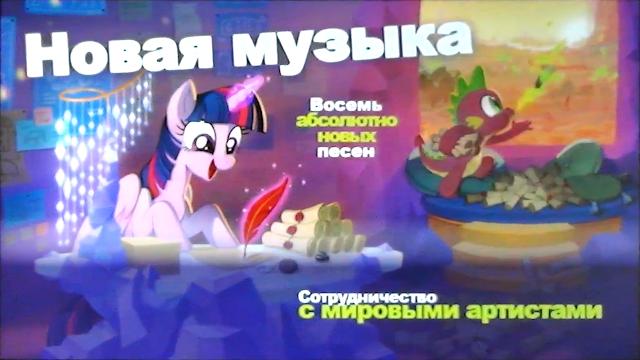 My Little Pony Concept image Slide - Opener