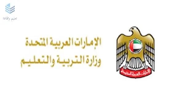 الامارات: السماح بالعودة التدريجية للمدارس الحكومية ابتداء من 14 فبراير الجاري  وضرورة الالتزام بالإجراءات الإحترازية