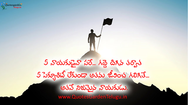 political leader quotes in telugu