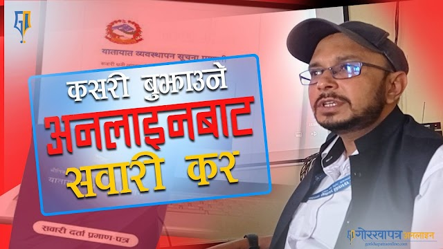 How to Pay Vehicle Tax Online In Bagmati Provision