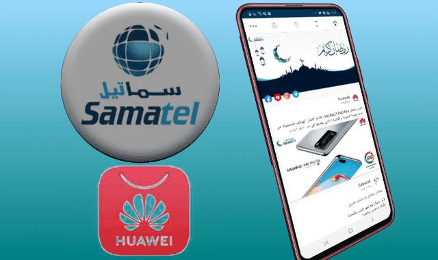 تحميل تطبيق سماتيل Huawei للاندرويد مجانا