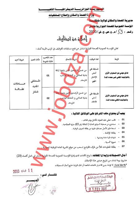 إعلان توظيف في المستشفى الجديد ششار ولاية خنشلة