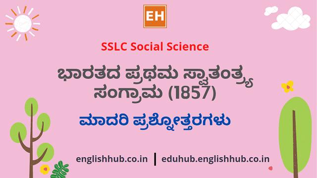 SSLC Social Science: ಭಾರತದ ಪ್ರಥಮ ಸ್ವಾತಂತ್ರ್ಯ ಸಂಗ್ರಾಮ (1857)