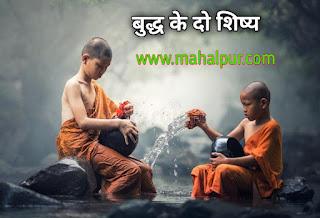 बुद्ध के शिष्य / Hindi moral story of Buddha
