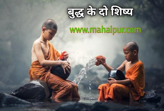 बुद्ध के शिष्य Hindi moral story of Buddha