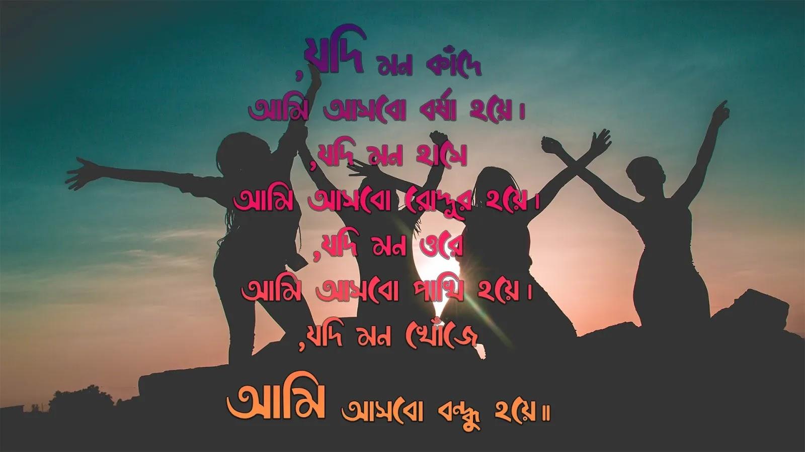 bangla sad quotes about life