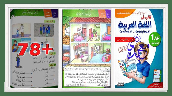 كتابي في اللغة العربية و التربية الإسلامية و التربية المدنية للسنة الأولى ابتدائي