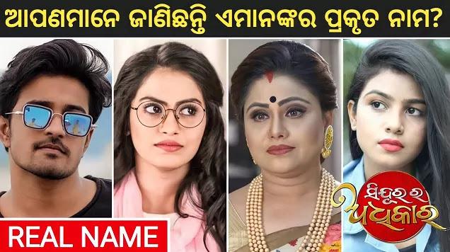 odia serial sindurara adhikara star cast