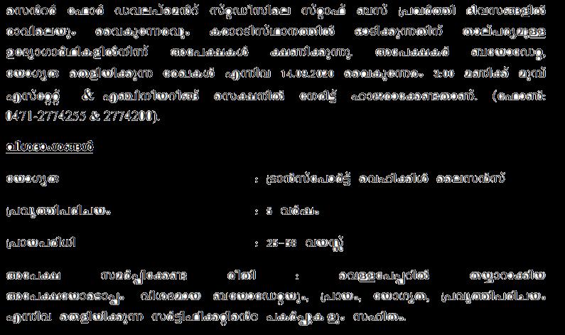 CDS Thiruvananthapuram Recruitment 2020 - 5 Staff Bus Driver  Posts