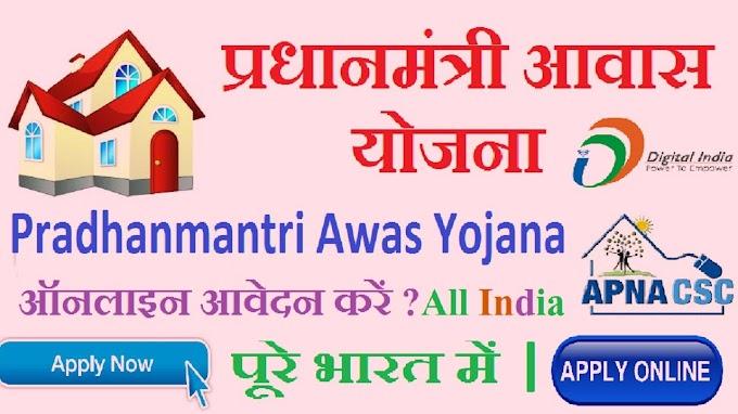 Pradhan Mantri Awas Yojana 2020 in Hindi | Pradhan mantri awas yojana 2020 new list