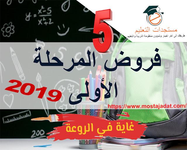 جديد : فروض المرحلة الأولى للمستوى الخامس ابتدائي 2019