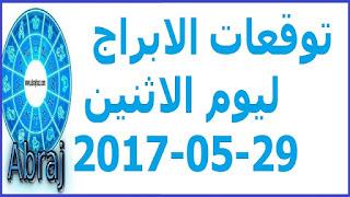 توقعات الابراج ليوم الاثنين 29-05-2017