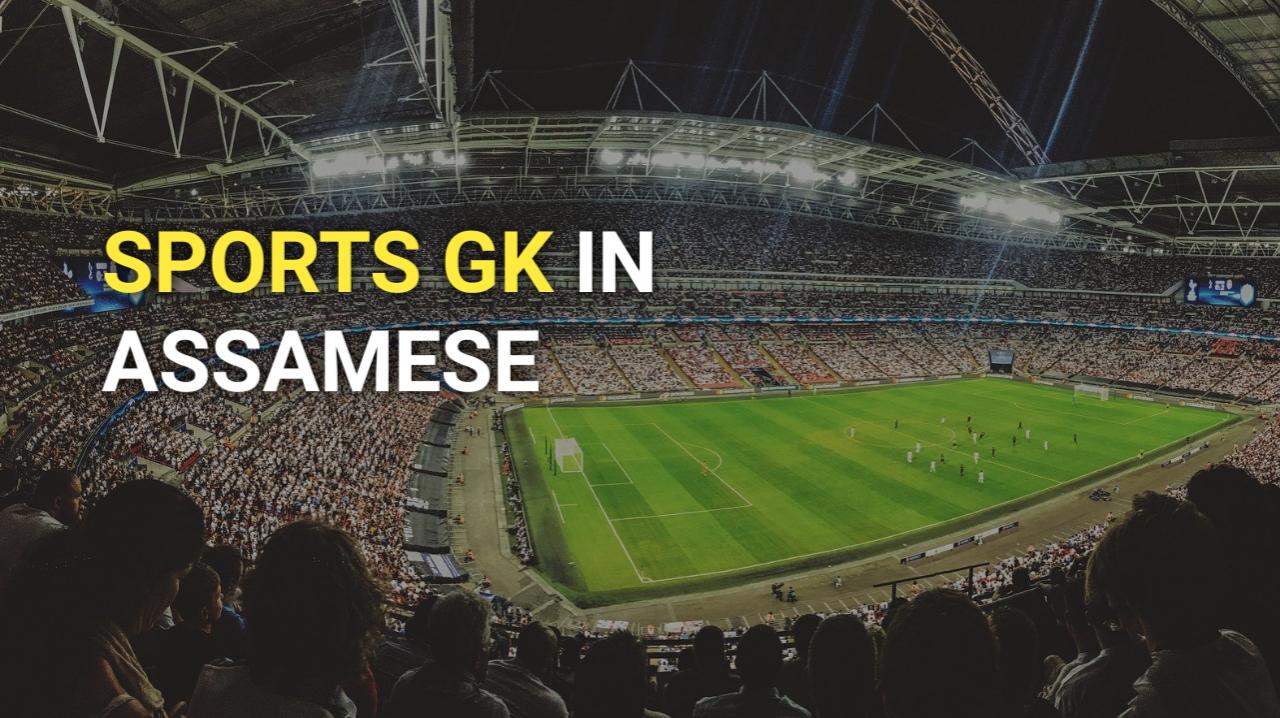 [PDF] Sports GK In Assamese -Sport GK - Sport Quiz Questions
