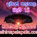 Lagna Palapala Ada Dawase  | ලග්න පලාපල | Sathiye Lagna Palapala 2019 | 2019-05-15