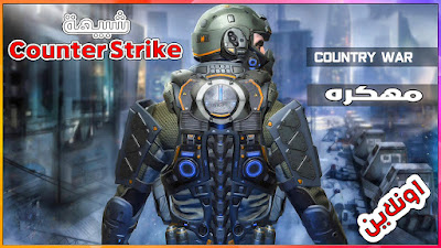 Country War : Battleground Survival Shooting Games v1.6 Mod Apk