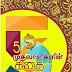 சாதித்த சறுக்கிய  திருப்பூர்  முதலாளிகளின் கதை