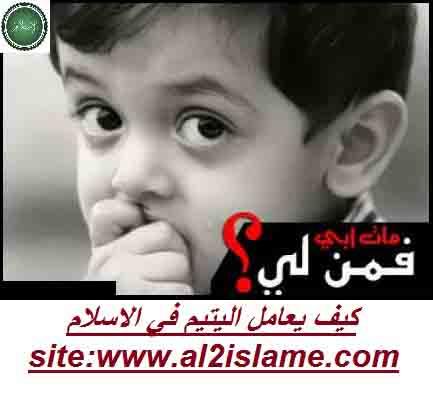 كافل اليتيم في الاسلام