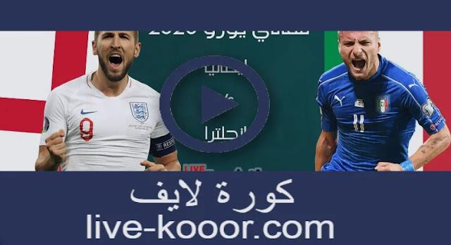 مشاهدة مباراة ايطاليا وإنجلترا بث مباشر كورة لايف