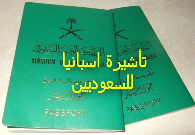 كيفية طلب تأشيرة اسبانيا للسعوديين