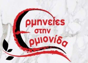 Έρχεται το 5ο Φεστιβάλ Θεάτρου «Ερμηνείες στην Ερμιονίδα» από 28 Ιουλίου έως 7 Σεπτεμβρίου 2018