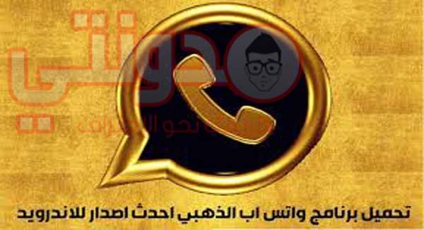تنزيل الواتس الذهبي أحدث إصدار WhatsApp Gold