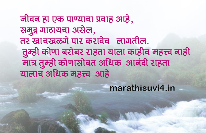 Happy Life Nice Lines Happy Life Messages In Marathi