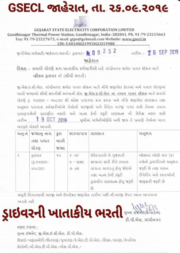 Gujarat State Electricity Corporation Limited (GSECL) Driver Recruitment 2019