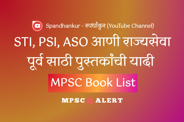Mpsc Book List
