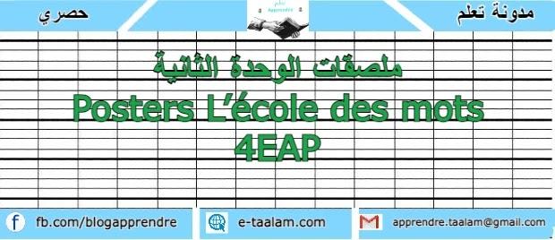 ملصقات الوحدة الثانية Posters L'école des mots 4EAP