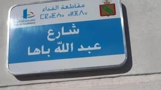"""بسياسة """"العبث"""".. البيجيدي يعمل على محو الهوية المتنوعة للمغاربة بإطلاق أسماء قياداته على شوارع المدن المغربية"""