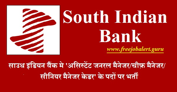 South Indian Bank, Bank, Bank Recruitment, Manager, Graduation, Latest Jobs, south indian bank logo