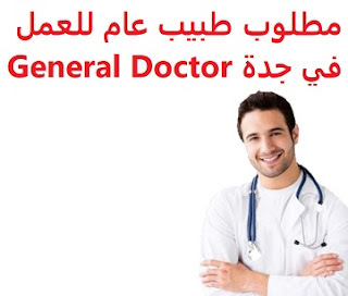 General Doctor is required to work in Jeddah  To work for Ali Dhafir Medical Complex in Jeddah  Type of shift: Part-time  Education: Bachelor degree  Experience: At least five years of work in the field  Salary: to be determined after the interview