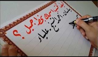 Penerapan Pembelajaran Sharf dengan Menggunakan Metode KH Muhammad