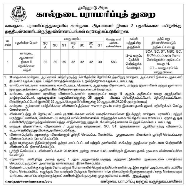 Tamil Nadu Livestock Inspector Grade II Recruitment 2019 - 583 Posts Vacancy