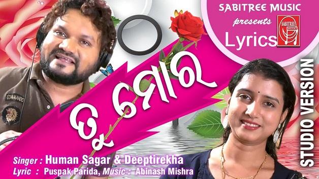 Dekha Hela Jebe To Sathire Tu Mora Song Lyrics