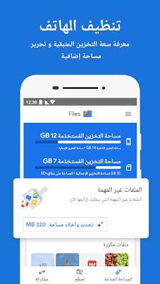 تطبيق Files Go by Google لإدارة الملفات وتسريع هاتفك على الأندرويد