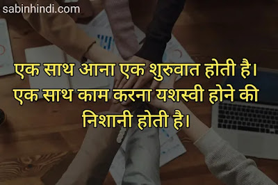 inspirational team work quotes in hindi