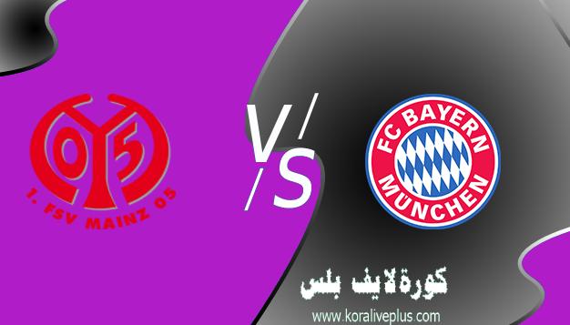 مشاهدة مباراة بايرن ميونخ وماينز بث مباشر اليوم كورة لايف ستار اون لاين 24-04-2021 في الدوري الالماني