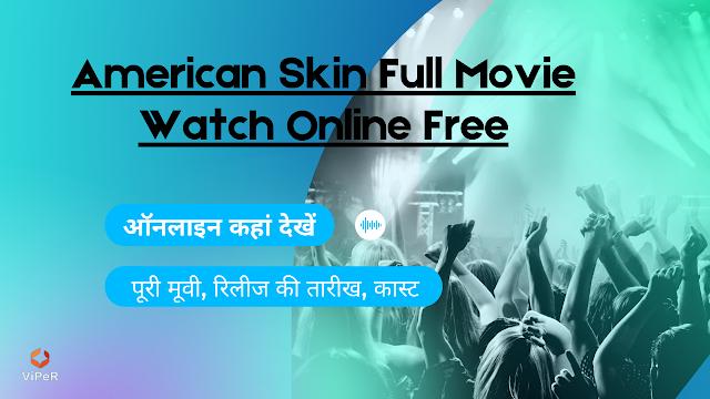 American Skin Full Movie Watch Online Free, ऑनलाइन कहां देखें American Skin पूरी मूवी, रिलीज की तारीख, कास्ट