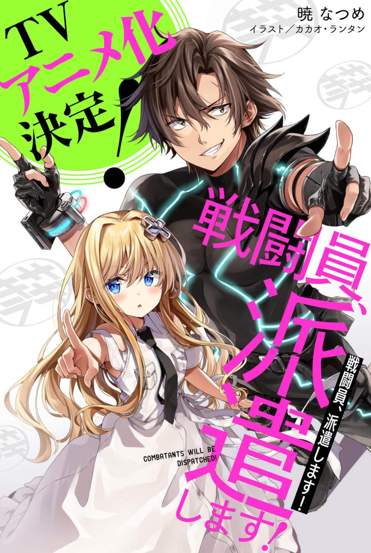 Zapowiedź anime Sentouin, Hakenshimasu!