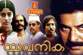 Chembaka Pushpa Song Lyrics – Yavanika Malayalam Movie