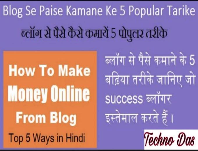 Blog Se Paise Kaise Kamaye, Blog Se Paise Kamane Ke 5 Tarike