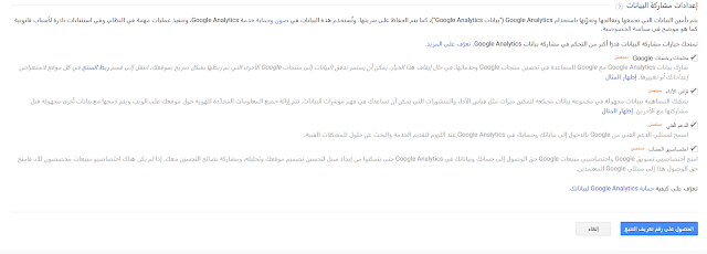 إعدادات مشاركة البيانات في  Analytics-google .